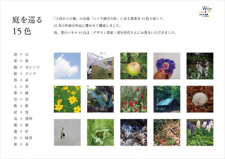 15Colours.jpg