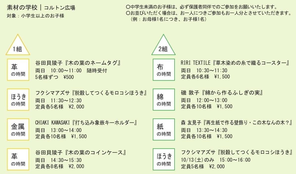 2018WDTomote_ 108-1 - コピー